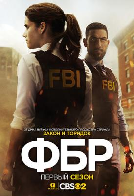 ��� / FBI [C����: 1, �����: 1-11] (2018) WEB-DL 720p | Newstudio