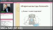 Психологические причины болезней (2016/PCRec/Rus)