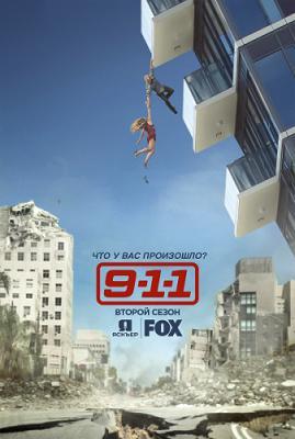 911 служба спасения / 9-1-1 [Сезон: 2, Серии: 1-4 (16)] (2018) WEB-DL 1080p | Jaskier