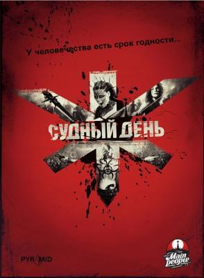 ������ ���� / Doomsday (2008) BDRemux 1080i | D | ����������� ������