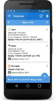 Коммуналочка Pro 1.11.5 (Android)