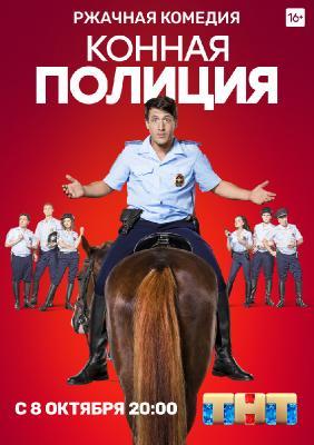 Конная полиция (1-13 серия из 16) (2018) WEB-DL 720p