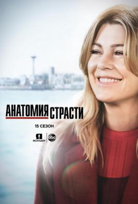 Анатомия страсти / Grey's Anatomy [Сезон: 15, Серии: 1-4 (24)] (2018) WEB-DL 720p | Jaskier