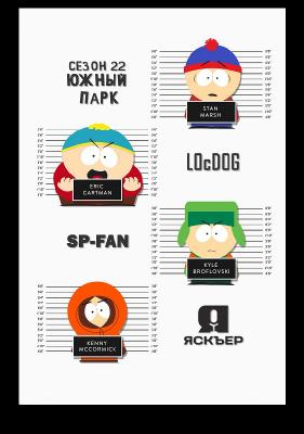 ����� ���� / South Park [�����: 22, �����: 1-5 (10)] (2018) HDTVRip 1080p | Jaskier