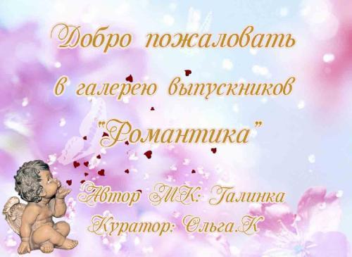 """Галерея выпускников """"Романтика"""" _70105e7b0a6265f1ab8edf69622877d6"""