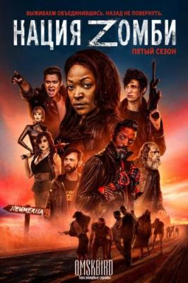 ����� Z / Z Nation [�����: 5, �����: 1-6 (13)] (2018) WEB-DL 1080p | OmskBird