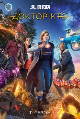 ������ ��� / Doctor Who [�����: 11, �����: 0-2 (12)] (2018) WEB-DL 1080p | Jaskier