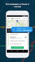 Moovit Транспортное Приложение v5.14.0.337 [Android]